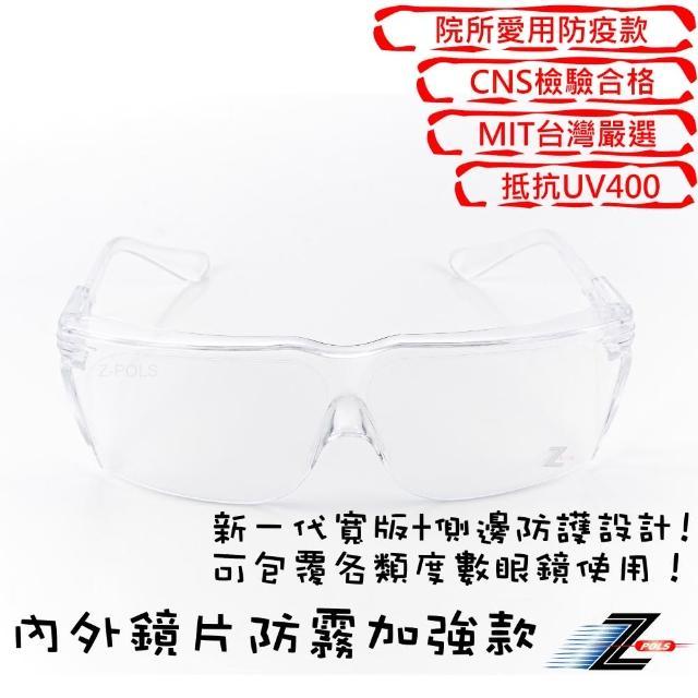 【Z-POLS】防霧升級款M9