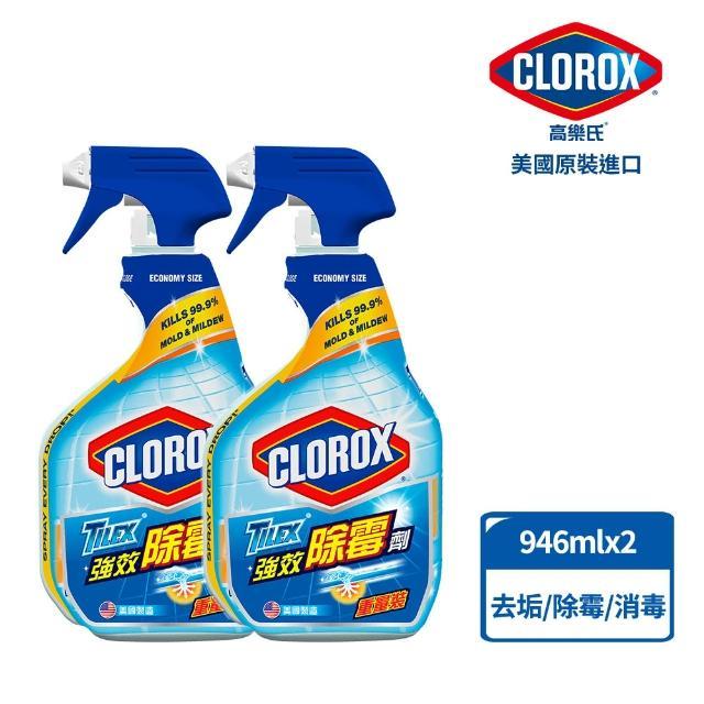 【Clorox