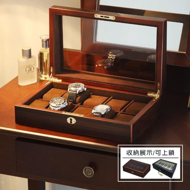 【TaKaYa】10入木質手錶收納盒/手錶防塵/錶盒/日本/可鎖鑰匙/含錶枕(台灣製造)/