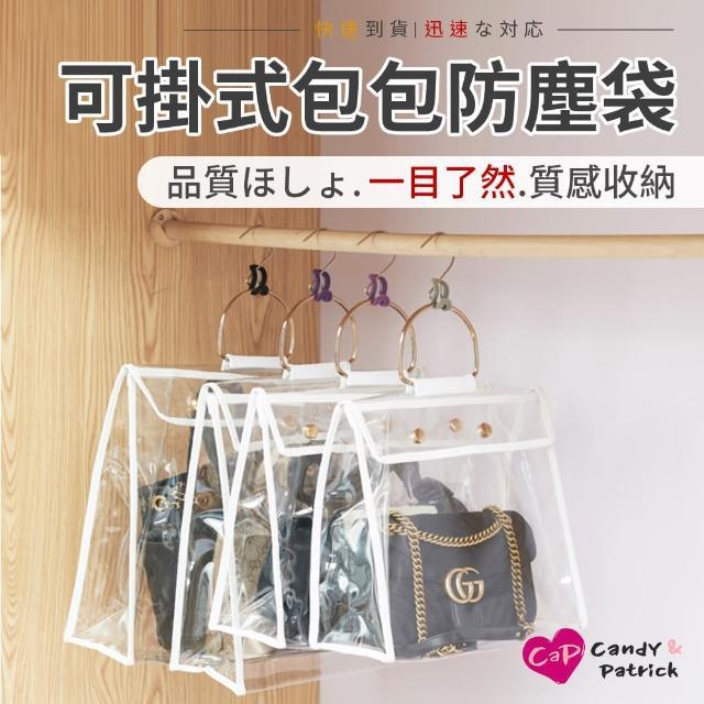 【Cap】可掛式包包防塵防水透明收納袋(防塵袋/收納包)/