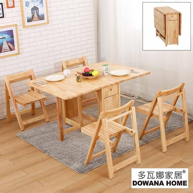 【多瓦娜】達可實木折疊一桌四椅/多功能/可完全收納(折疊餐桌椅)/