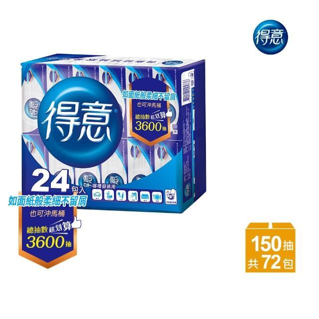 【得意】好拭抽取柔紙巾_可沖馬桶(150抽x24包x3袋)/
