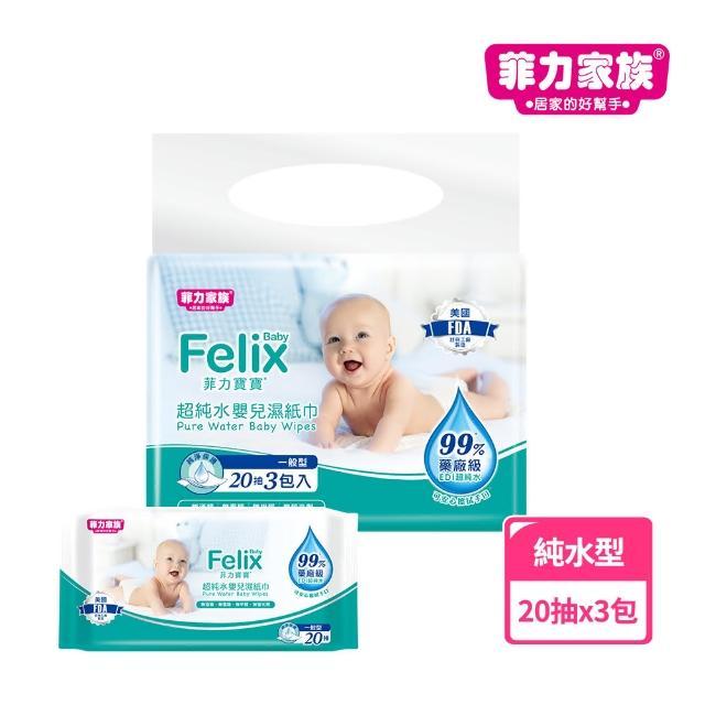 【菲力家族】菲力寶寶超純水嬰兒濕紙巾(20抽x3入)/
