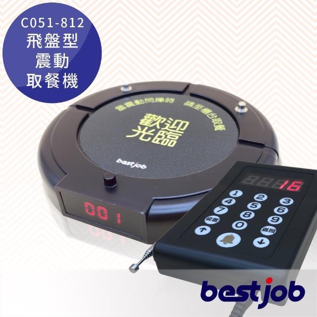 【bestjob倍視佳】1對10飛盤型震動取餐機(叫號機.震動取餐)/