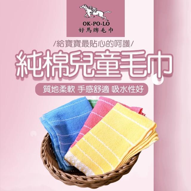 【OKPOLO】台灣製蕾絲小毛巾-12入組(柔順厚實)/