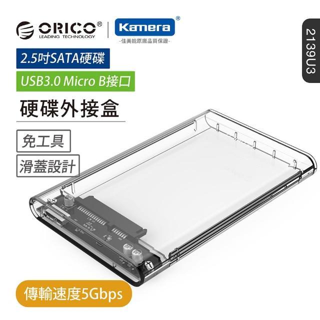 【ORICO】2.5吋USB3.0硬碟外接盒(2139U3)/