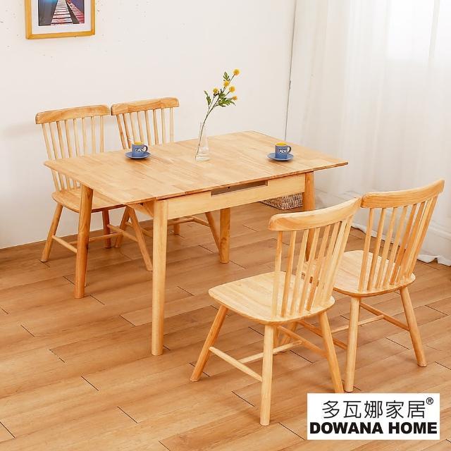 【多瓦娜】亞比伸縮功能一桌四椅1705/二色/