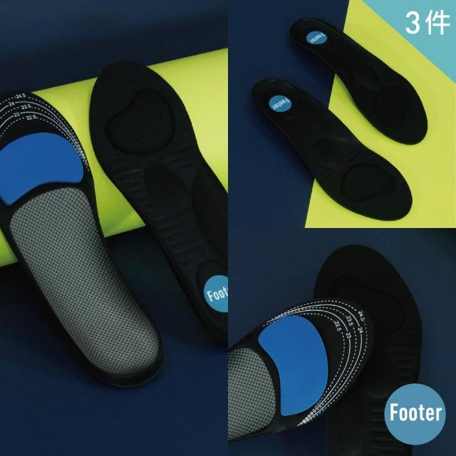 【Footer】核心足弓機能鞋墊(PF03黑*3)/