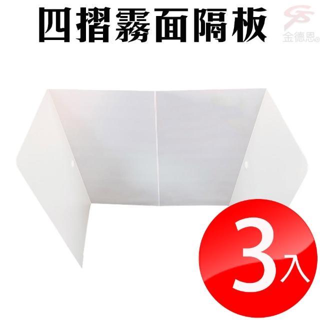 【金德恩】3入便攜四摺霧面防疫隔板45x51x25cm(贈:抗菌巾隨機色)/