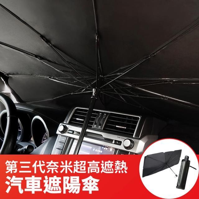 【嵐楓居家】汽車高遮光防曬遮陽傘前檔遮陽傘車內降溫(汽車隔熱窗簾/遮陽傘/