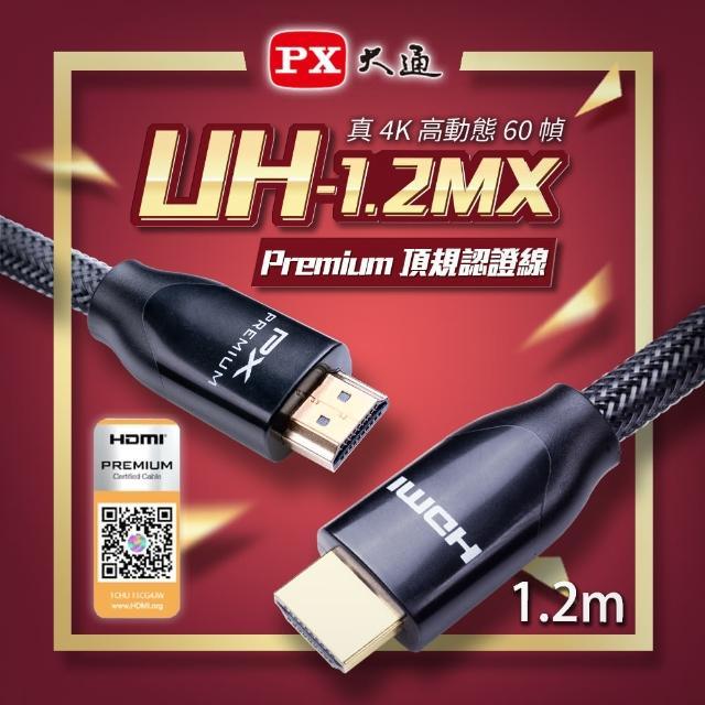 【-PX大通】UH-1.2MX