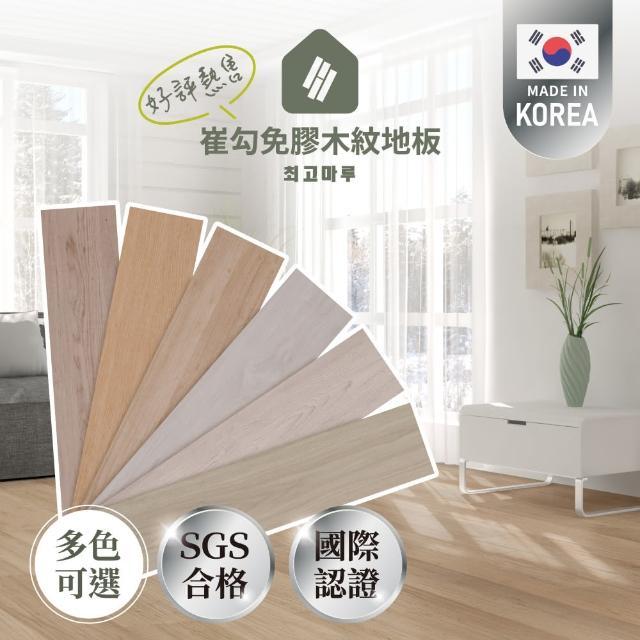 【完美主義】韓國製加厚款免黏防滑超耐磨PVC地板/0.53坪(六色可選)/