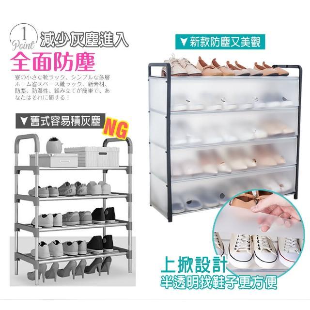 【快樂生活GO】防塵多層組合鞋架-長款(五層、防塵、防水)/