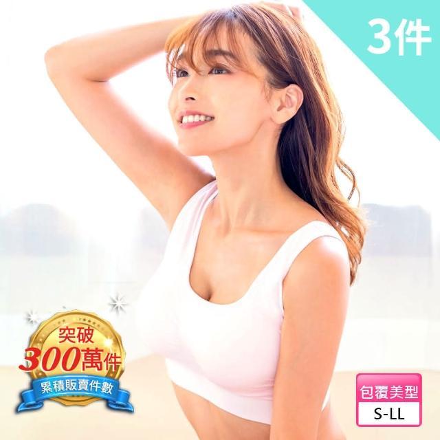 【Viage】日本直送-晚安立體美型內衣無鋼圈(超值3件)/