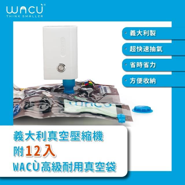 【WACU】義大利輕巧收納真空壓縮機(附6組12入真空袋&款式和SIZE可指定或隨機出貨)/