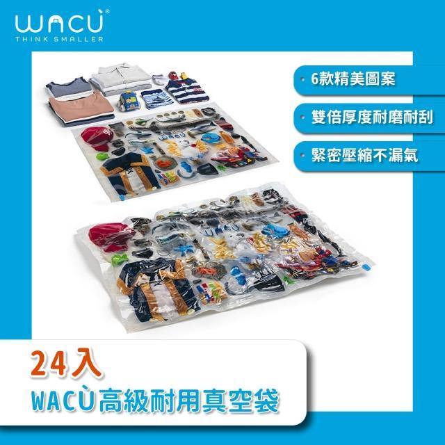 【WACU】義大利高級耐用真空壓縮收納袋12組24入(雙層設計、材質耐用、圖案美觀時尚)/