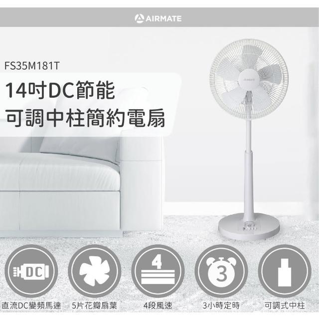 【MOMO獨家-艾美特】14吋DC文青電扇FS35M181T(熱銷款)/