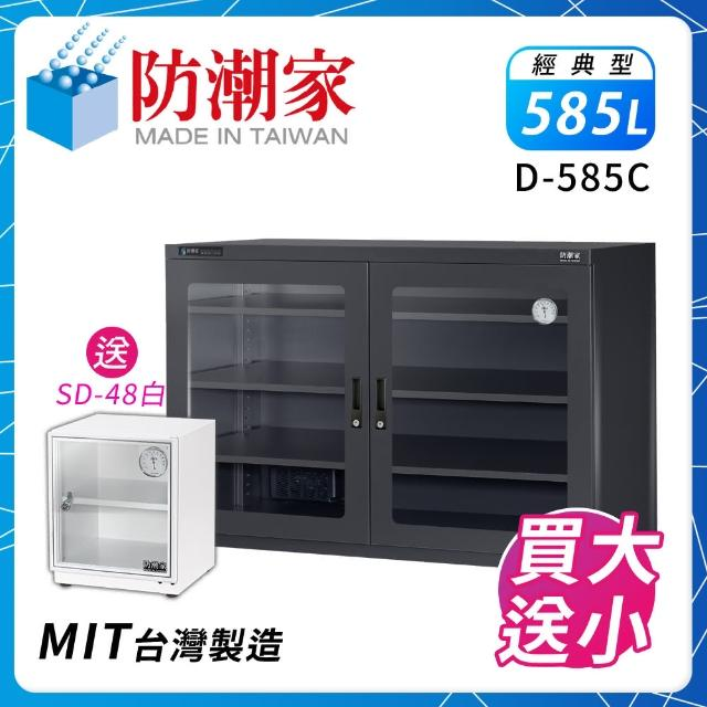 【防潮家】585公升大型電子防潮箱(D-585C生活系列)/
