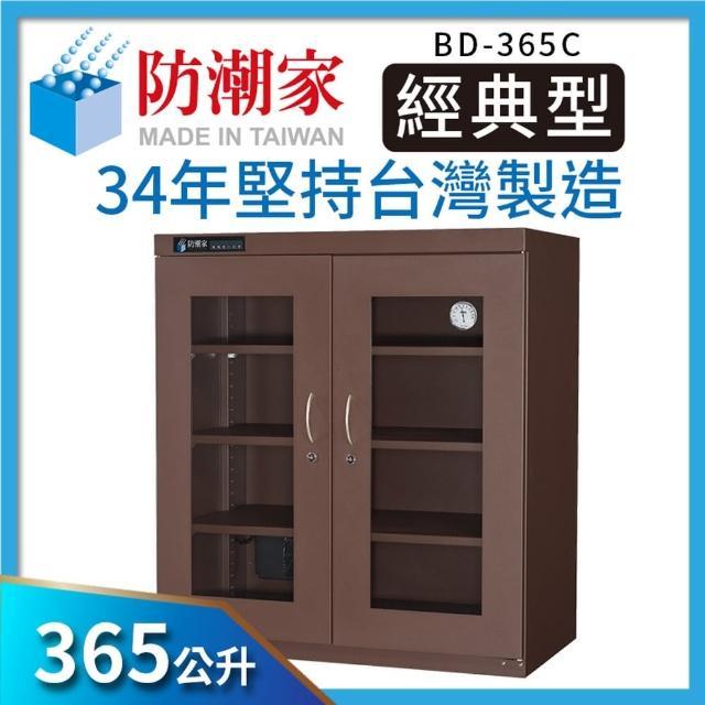 【防潮家】365公升咖啡暖色系大型防潮鞋衣櫃/衣櫃/收納櫃(BD-365C)/
