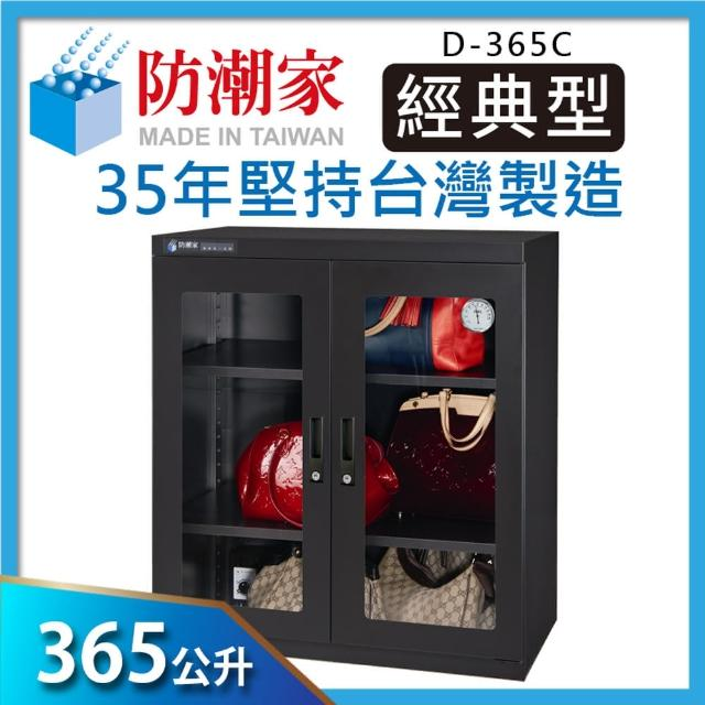 【防潮家】365公升大型電子防潮箱(D-365C生活系列)/