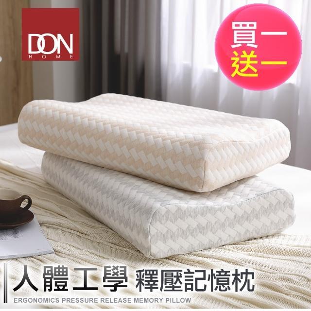 【DON】人體工學釋壓記憶枕-買一送一超值組(二款任選)/