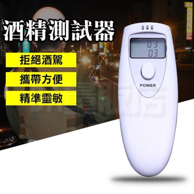 【其他】防酒駕酒測器攜帶型(液晶顯示)/
