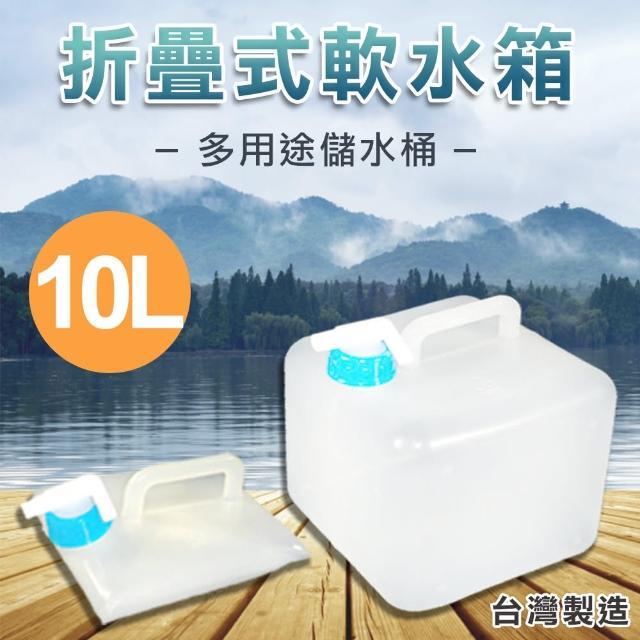 【10公升】摺疊式水箱(收納飲用水箱