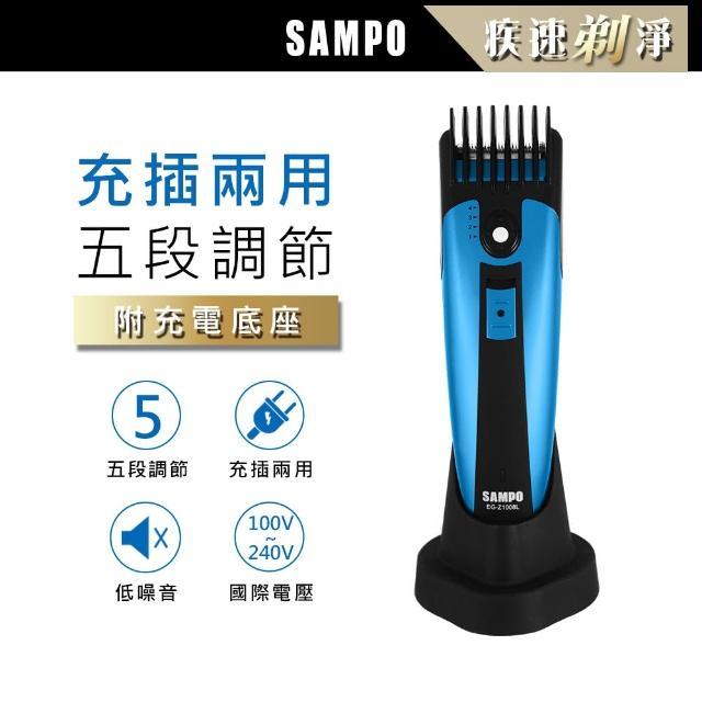 【SAMPO聲寶】五段式電動理髮器EG-Z1008L(剪髮刀/理髮刀/理髮剪)/