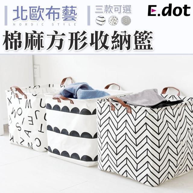 【E.dot】北歐棉麻方形折疊收納籃/置物籃/