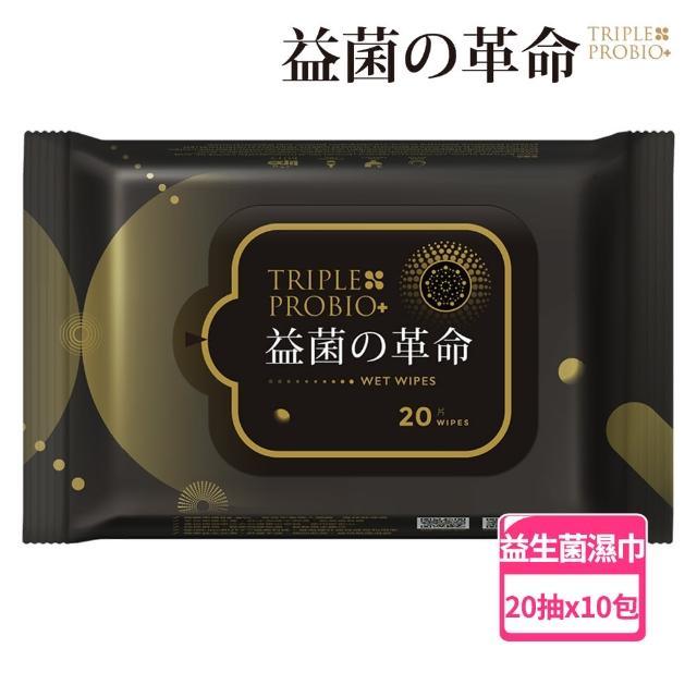 【益菌革命】益生菌抗菌可分解濕紙巾(20抽x10包)/