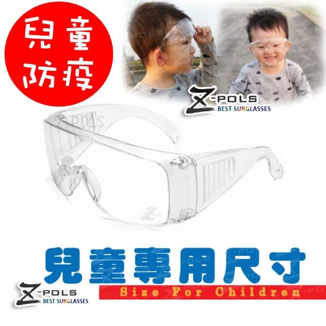 【Z-POLS】兒童防疫專用防霧升級款全透明抗紫外線UV400防風防飛沫護目眼鏡(兒童護目鏡有無近視皆可用)/