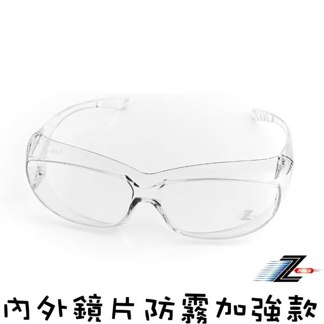 【Z-POLS】防霧升級款Z06可包覆眼鏡於內設計