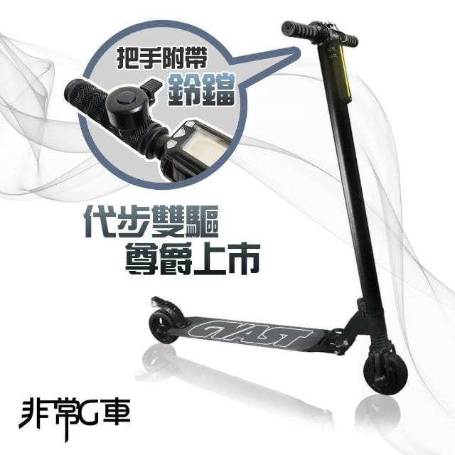 【非常G車】LED智能摺疊5.5吋電動滑板車/