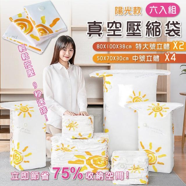 【太力】陽光立體免抽氣收納袋6件套組(2特大立體+4中號立體)/