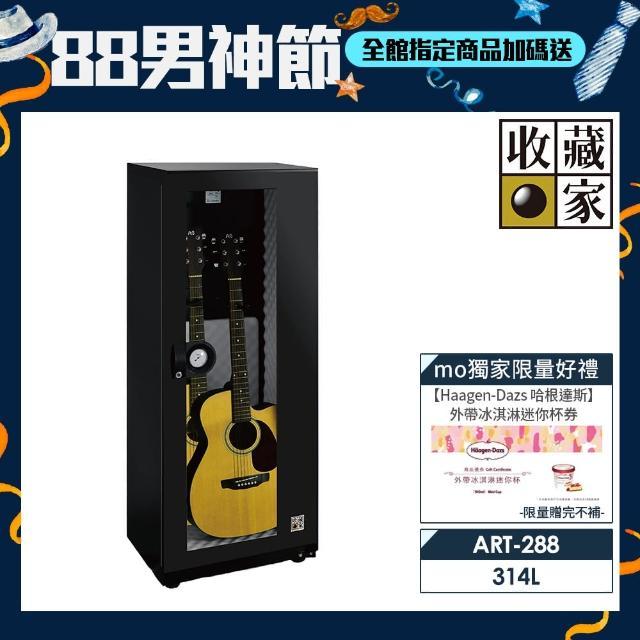 【收藏家】314公升吉他/貝斯專用電子防潮箱
