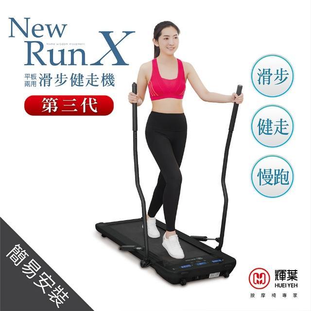 【輝葉】newrunX第三代平板兩用滑步健走機(HY-20609)/