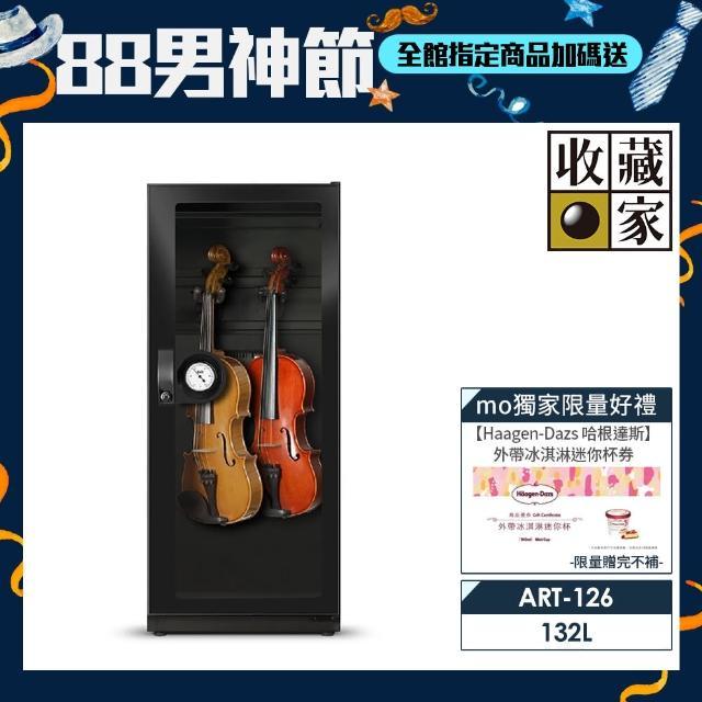 【收藏家】樂器珍藏專用132公升電子防潮箱