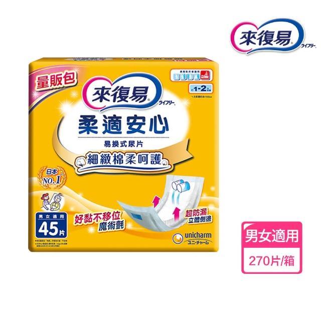 【來復易】柔適安心紙尿片45片
