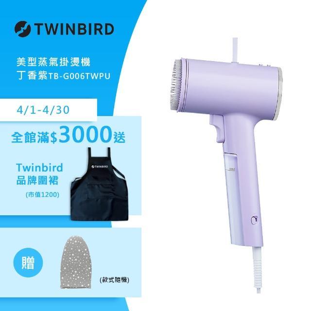 【日本TWINBIRD】高溫抗菌除臭