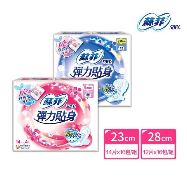 【蘇菲-買8送8】彈力貼身超薄體貼日用潔翼衛生棉23CM(14片X16包)/
