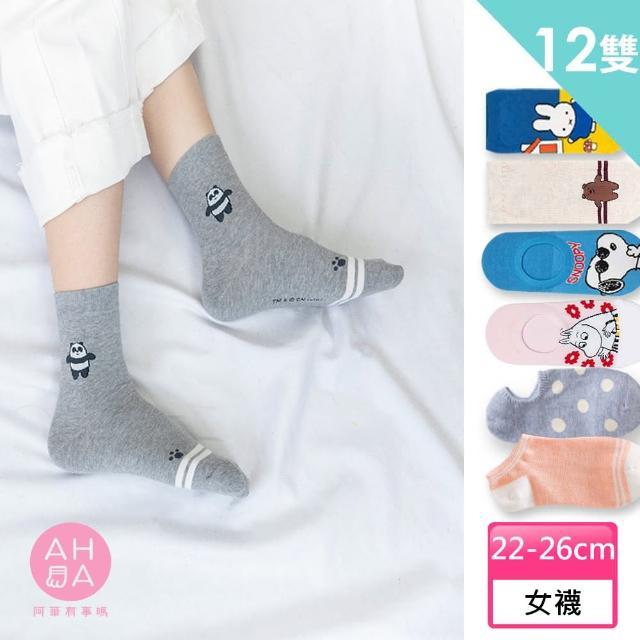 【阿華有事嗎】日韓襪子
