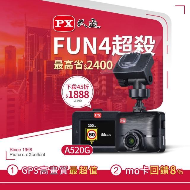 【PX大通-】A520G行車紀錄器