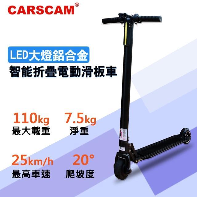 【CARSCAM】LED大燈鋁合金超輕量折疊電動滑板車/