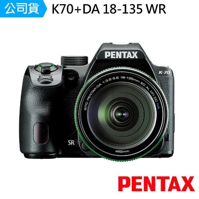 【PENTAX】K70+DA18-135WR防水旅遊鏡組(公司貨)/