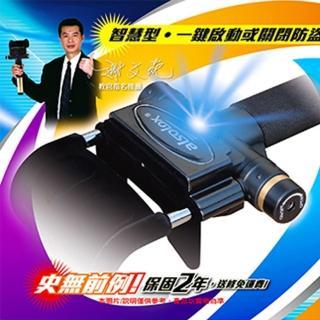 【愛鎖】謝教官科技汽車防盜鎖(ISO-5988III)