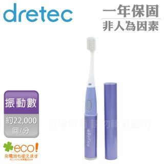 【DRETEC】Refleu 音波式電動牙刷(紫*TB-305PP)