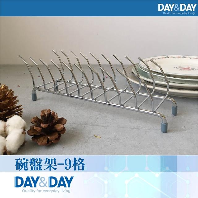 【DAY&DAY】碗盤架-9格(ST6678BS)