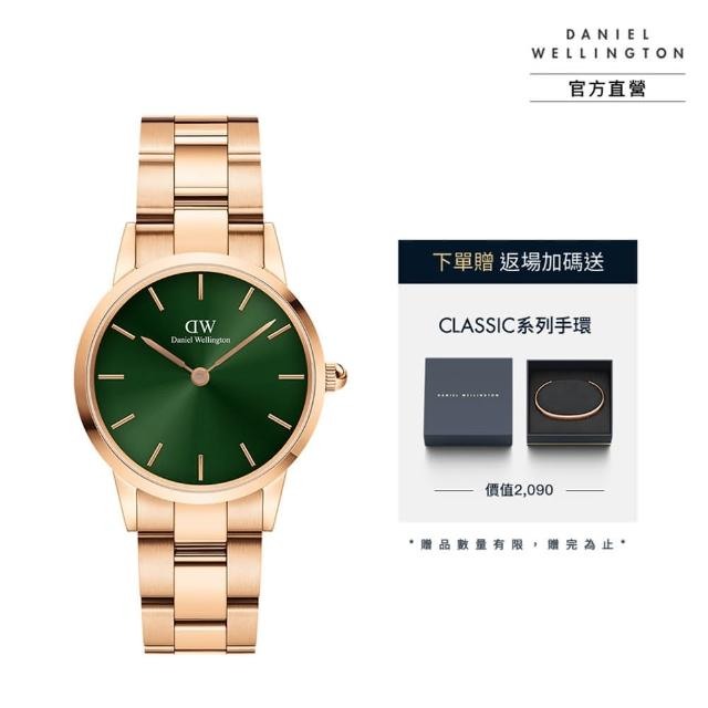 【Daniel Wellington】官方直營 Iconic Link Emerald 28mm 森林綠精鋼錶(DW手錶 DW00100421)