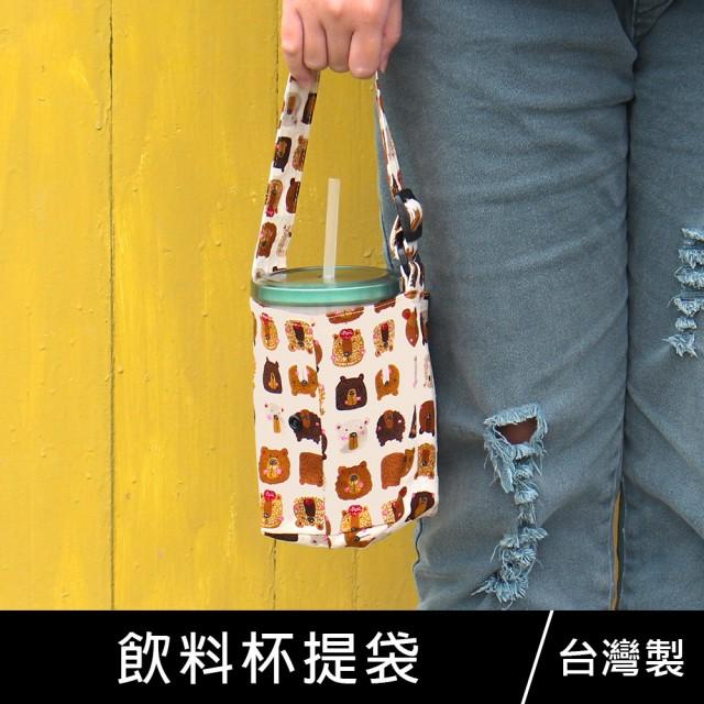 【珠友】飲料杯提袋(減塑行動環保杯套/手提飲料袋)