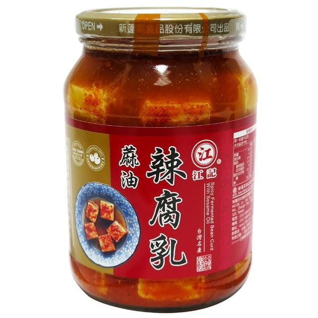 【江記】麻油辣腐乳750g(750g)